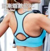 運動內衣防震跑步聚攏顯胸小女防下垂收副乳夏季薄款減震美背文胸 凱斯盾數位3C