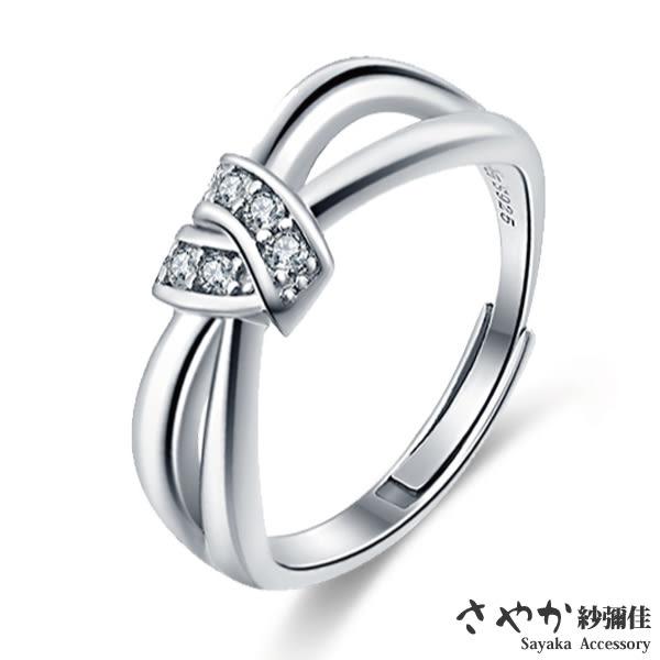 【Sayaka紗彌佳】925純銀繆思花園鑲鑽蝴蝶結造型戒指可調式戒圍