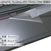【Ezstick】Lenovo ThinkPad E15 TOUCH PAD 觸控板 保護貼