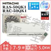 HITACHI日立旗艦系列變頻冷專分離式RAC-50QK1/RAS-50QK1(含基本安裝+舊機處理)