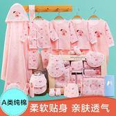 彌月禮物新生兒禮盒初生嬰兒衣服套裝棉質春秋0-3個月6寶寶禮物滿月大禮包xw