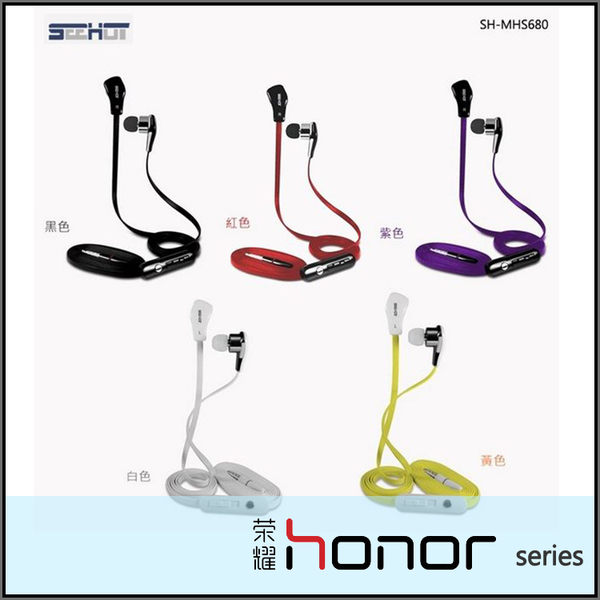 ◆嘻哈部落 SH-MHS680 通用型入耳式麥克風耳機/線控/華為 HUAWEI 榮耀3X honor 3X/榮耀3C/榮耀4X/榮耀6