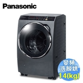 國際 Panasonic 14公斤ECONAVI洗脫烘滾筒洗衣機 NA-V158DDH