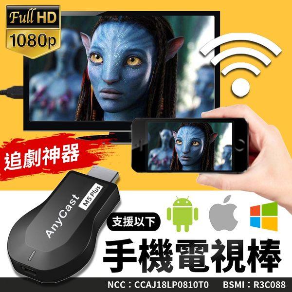 【AA001】電視棒 M5 手機電視同屏顯示 手機連電視 HDMI Anycast M4 M2 Plus 雙核心 同屏顯示