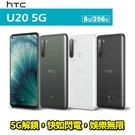 HTC U20 5G 6.8吋大螢幕 8...