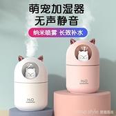 2020新款萌貓ub迷你加濕器家用臥室靜音小型桌面空氣噴霧 雙11購物節