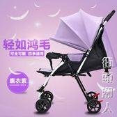 嬰兒推車兒童超輕便攜可坐躺冬夏簡易摺疊小嬰兒車寶寶BB四輪傘車 igo街頭潮人