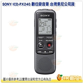 SONY ICD-PX240 入門級 數位錄音筆 錄音筆 台灣索尼公司貨