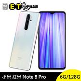 【福利品】小米 紅米 Redmi Note 8 Pro 128G 6.53吋 智慧手機 AI 四鏡頭 【ET手機倉庫】