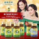 健康食妍 離子植物鈣 買五送二組【BG Shop】離子植物鈣x6+舒密潔/DHA(隨機)