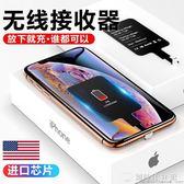 無線充電接收器iphone7plus接收器蘋果6手機充電器通用typec快充 創時代3C館