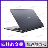 華碩 ASUS X507MA 灰 240G SSD+500GB飆速特仕版【升8G/N4100/15.6吋/Full-HD/文書/intel/筆電/Win10/Buy3c奇展】X507M