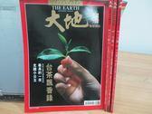 【書寶二手書T2/雜誌期刊_YKX】大地_101~113期間_共4本合售_台茶飄香綠等