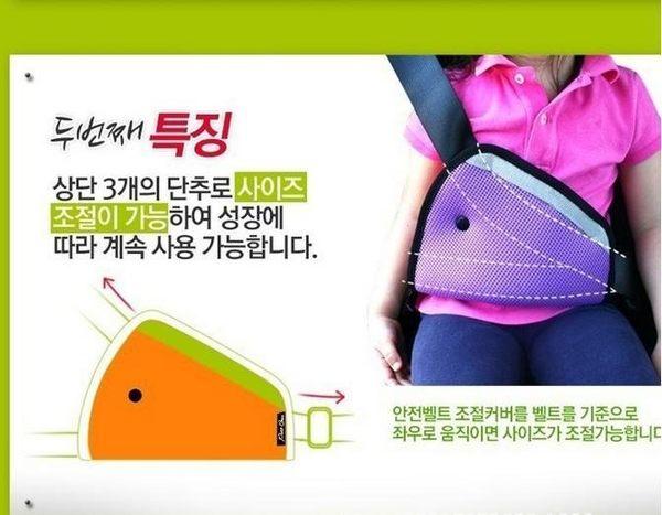 兒童安全帶三角固定器【三角調整器 安全座椅 安全帶固定器 增高墊 防護盤 安全帶護套固定器