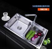 水槽 新款加厚304不銹鋼水槽套餐拉絲帶插架雙槽洗菜洗碗池雙盆 全館免運YXS