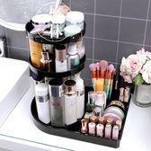 化妝品收納盒旋轉置物架梳妝臺透明亞克力桌面整理 【格林世家】