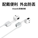 倍思 蘋果Airpods無線藍芽耳機套 矽膠 磁吸 運動 掛繩 吊繩 防丟 保護