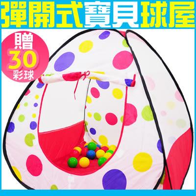 兒童遊戲帳+30球游戲帳篷遊戲帳棚折疊遊戲球池兒童球屋遊戲池蒙古包快速帳蓬另售溜滑梯游泳池