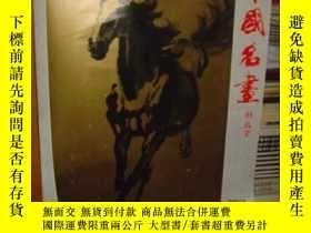 二手書博民逛書店罕見1990中國名畫掛曆》文泉掛曆類YT-102,7成新,後幾頁