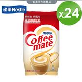 【雀巢】雀巢咖啡伴侶奶精袋裝453.7gX24袋(整箱)
