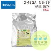 [ 河北水族 ]  HB AQUA【 OMEGA  NB-99 硝化菌粉 5KG 】Hbaqua Omega