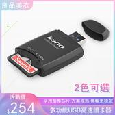 讀卡器 多功能usb3.0高速迷你多合一sd卡TF手機安卓相機記憶體卡 2色