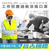 【晉吉國際】 HANLIN-AirPM 工作防塵過敏涼風口罩 防霧霾pm2.5