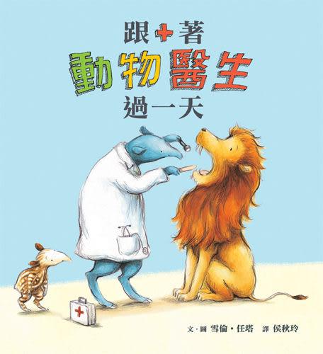 書立得-跟著動物醫生過一天