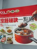 【書寶二手書T3/餐飲_GKH】烹飪祕訣一點通_周萍