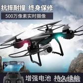 無人機高清專業航拍超長續航四軸飛行器兒童玩具成人充電遙控飛機.YYJ 奇思妙想屋