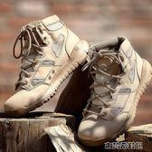 作戰鞋 夏季戶外超輕低筒透氣作戰靴 輕盈軍迷戰術沙漠靴軍靴男特種兵 古梵希