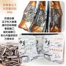 (即期商品) 芳草香瓜子260g 大容量袋裝