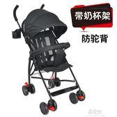 超輕便嬰兒四輪推車手推傘車簡易便攜折疊寶寶兒童迷你小推車可坐YYS     易家樂