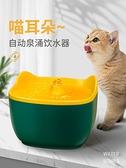 貓咪自動飲水器寵物水碗流動循環活水喝水神器狗狗飲水機喂水水盆 青木鋪子