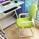 家用電腦椅 辦公椅老闆椅 時尚轉椅特價弓形椅職員椅座椅子XW