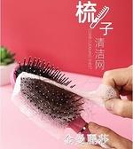 雅煌梳子清洁网气囊梳头发保护纸女发梳便携艾凡达气垫按摩片神器 聖誕節全館免運