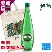 Perrier 法國沛綠雅天然氣泡礦泉水 加贈購物袋1000mlx12瓶/箱【免運直出】