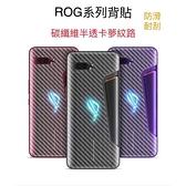 華碩 ROG Phone 3 2 5 ROG2 ROG3 ROG5 Pro zenfone6 背貼 背膜 碳纖維 手機背膜