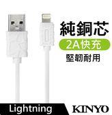 【超人生活百貨】KINYO Lightning 8 pin極速充電傳輸線1.2M/白色 USBA05 2A快速充電