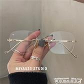 眼鏡同款無邊框眼鏡女韓版潮防藍光眼鏡框ins素顏神器 迷你屋 上新