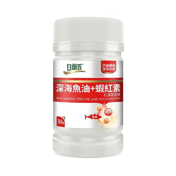 白蘭氏 深海魚油+蝦紅素30錠 -Omega3 DHA 促進代謝 14004738