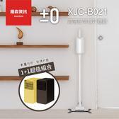 【贈電暖器】±0 正負零 XJC-B021 吸塵器 Y010二代 輕量 無線 充電式 除塵蹣 日本 保固一年
