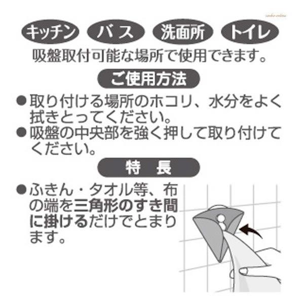 [霜兔小舖] 現貨 日本製 SANKO 毛巾吸盤式掛勾 抹布. 擦手巾