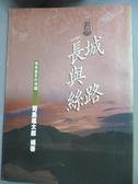 【書寶二手書T1/歷史_IIS】長城與絲路_司馬遼太郎