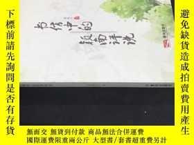二手書博民逛書店罕見書信中的穎南評說(作者簽名版)〈一版一印〉Y258675 歐