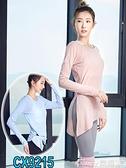 瑜伽上衣 運動上衣女寬鬆顯瘦健身服跑步罩衫長款t恤長袖瑜伽服防曬衣  新品【99免運】
