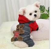 寵物衣服 狗狗衣服春裝棉衣寵物用品泰迪比熊博美加厚新年四腳冬季【快速出貨八折搶購】