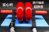【618好康又一發】健腹輪男女雙輪軸承減健身器材