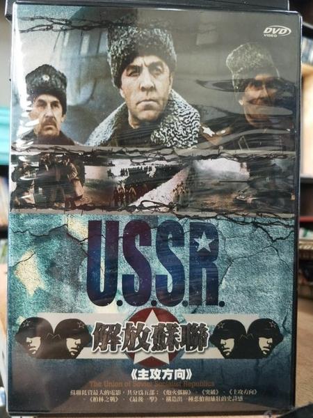 挖寶二手片-X09-035-正版DVD-電影【解放蘇聯:主攻方向】-(直購價)