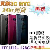 HTC U12+ 手機128G,送 HTC 透視雙料殼+ 授權 滿版玻璃保護貼,24期0利率,U12 Plus